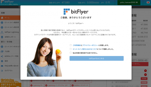 bitFlyer-how-to-use_005