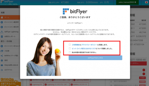 bitFlyer-how-to-use_006