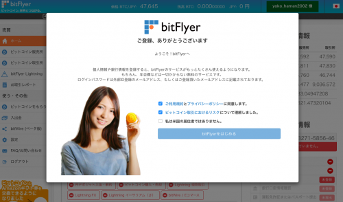 bitFlyer-how-to-use_007