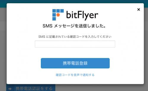 bitFlyer-how-to-use_023