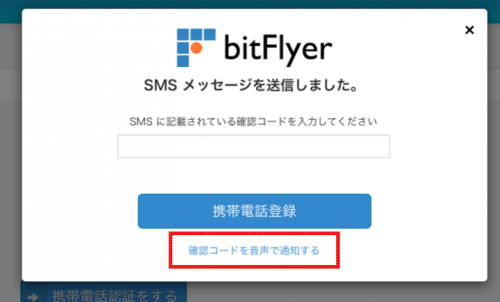 bitFlyer-how-to-use_024
