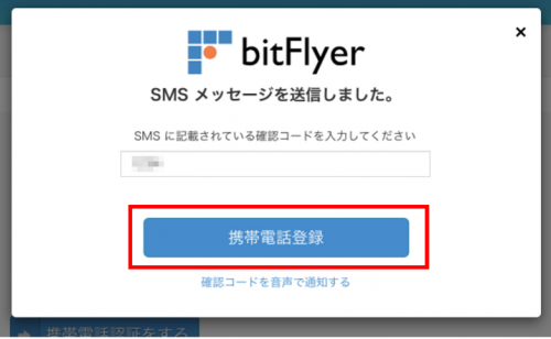 bitFlyer-how-to-use_026