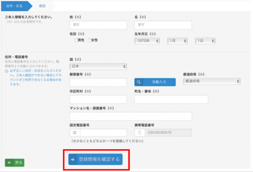 bitFlyer-how-to-use_032