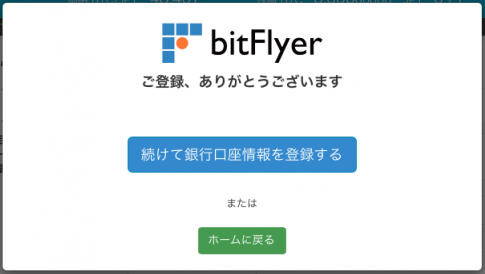 bitFlyer-how-to-use_034