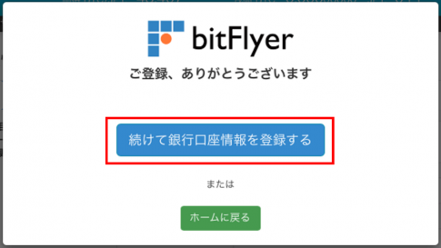 bitFlyer-how-to-use_035