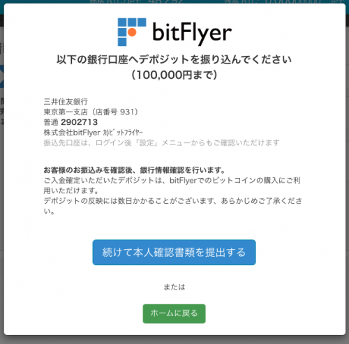 bitFlyer-how-to-use_040