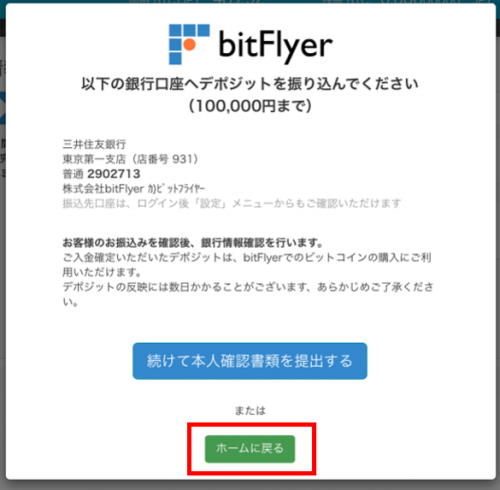 bitFlyer-how-to-use_041