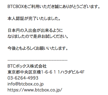 btcbox-how-to-use_014