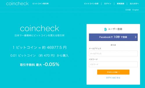 coincheck_delete_001
